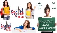 ترجمة 500 كلمة من الإنكليزية إلى العربية أو الكردية