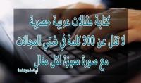 كتابة 3 مقالات عربية حصرية مع الصور