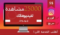 25000 مشاهدة لفيديوهاتك على الانستغرام  HQ