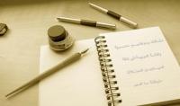 كتابة مقالات حصرية في كافة المجالات