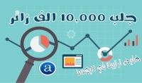 10000 عشرة الاف مشاهدة لمدونتك او موقعك