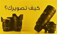 احصل على تقييم فني لخمس صور من تصويرك
