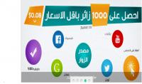 زوار لجميع شبكات االتواصل الاجتماعي دون استثناء واليوتيوب والمشاهدات