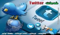 1000 متابعين تويتر   حقيقيين   لا ينقصون   ضمان