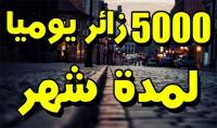 5000 زائر يوميا حقيقي و أمن لموقعك لمدة شهر من مواقع التواصل الإجتماعي