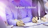كتابة خطة تسويقية وإستشارات علمية وواقعية لزيادة مبيعاتك