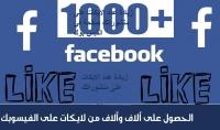 لايكات تصل الى 1000 لايك على منشوراتك على صفختك على فيس بوك