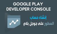 إنشاء حساب المطور على جوجل بلاي Google Play ببطاقة حقيقة