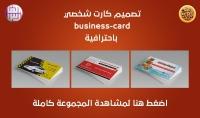 تصميم كارت شخصي او business card باحترافية  اضافة كود qr