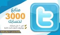 أضافة 3000 متابع تويتر عربى خليجى جودة عالية ب5 دولار فقط
