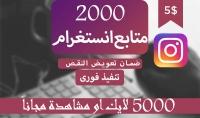 2000 متابع سريع لحسابك على الانستغرام تنفيذ فورى