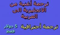 ترجمة أغنية من الانجليزية الى العربية