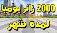 2000 زيارة يوميا لموقعك من دول عربية وحقيقية 100%