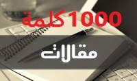 كتابة 6 مقالات  quot;اعادة صياغة  quot; فى اى مجال من 500 ل 1000 كلمة لكل مقالة متوافقة SEO