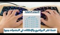 نشر الإعلانات والمواضيع في المنتديات يدويا