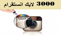 اضافة 3000 الف لايك سريع جدا الى صورة او 3 صور من اختيارك  300 متابع مقابل