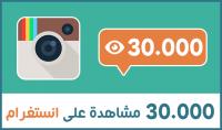 30000 مشاهدة عربية حقيقية على انستغرام سريعة وآمنة