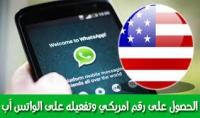 اعطاء ارقام امريكية حقيقية تستخدمها في المكالمات او الواتس اب او فايبر او موقع تواصل
