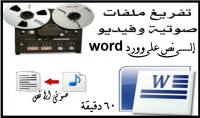 تفريغ صوتى عربي الى وورد بالعربيه 60 دقيقة مقابل 5$