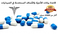 قاعدة بيانات للأدوية والمنتجات المباعة بالصيدليات
