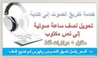 تفريغ الصوتيات عربي   انجليزي على وورد بتنسيق الكتابة   نصف ساعة من الصوت بـ 5 دولار فقط