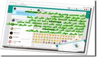 تعليم الدخول الى الwhatsappو  instagram عن طريق جهاز الكمبيوتر
