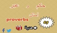 100 حكمة للفيس أو التويتر   هدية و 200 لغز مع إجاباتهم