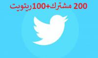 فرصة جلب 200 مشترك و 100 ريتويت حقيقيين لتويتر من جميع أنحاء العالم ب5$