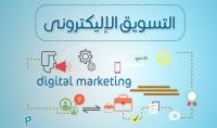 الدليل الكافي و اساسيات ال Social Media Marketing