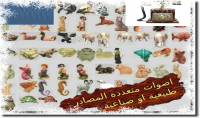 ازودك بمجموعة من اﻻصوات  عدد 30  طبيعة وصناعية ﻻستعمالاتك المختلفة
