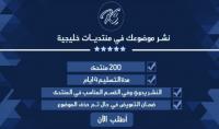 انشر موضوعك في 200 منتدى عربي خليجي مقابل 5 دولار