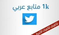 1000 متابع عربي خليجي على تويتر twitter