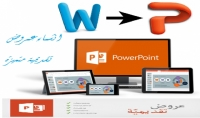 تصميم عروض تقديمية احترافية على power point