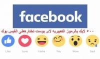 500 لايك عربي بالتعبيرات لاى بوست فى الفيسبوك