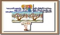 مساعدة الاطفال العرب في القيام بواجباتهم العربية المدرسية