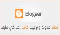 انشاء مدونه   10 مواضيع   10 اضافات مهمة فقط 5$