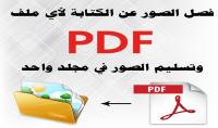 فصل الصور في ملف منفصل لأي ملف PDF