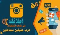 نشر اعلانك في انستقرام على حسابين 260k و 160k متابع عربى.