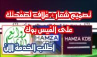 تصميم شعار غلاف لصفحتك على الفيس بوك