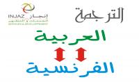 الترجمة بين العربية و الفرنسية