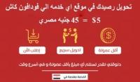 للمصريين فقط تحويل رصيدك في موقع اي خدمه الي فودافون كاش
