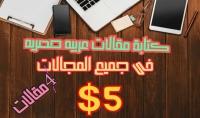 4 مقالات عربية أو إنجليزيه حصرية 500 كلمة لكل مقال فى اى مجال تطلبه