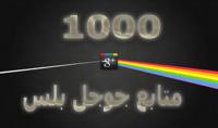 جلب 1000 متابع جوجل بلس