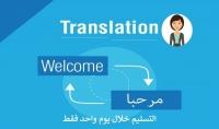 ترجمة 500 كلمة من الإنجليزية إلى العربية فقط ب 5$