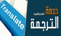 ترجمة العديد من اللغات إلى العربية والعكس .