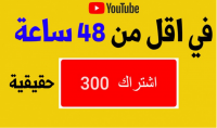 300 مشترك حقيقي %100 على قناتك في اليوتيوب مقابل 5 دولار فقط