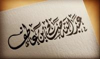 كتابة أسماء  مخطوطات عناوين كتب  تصميمات خطية