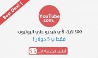 إضافه 500 لايك لفيديو علي اليوتيوب