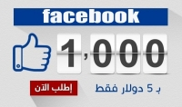1.000 لايك عربي حقيقي لصفحتك علي فيسبوك