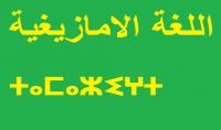 Aassalmd n tutlaytTamazight:تعليم اللغة الامازيغية